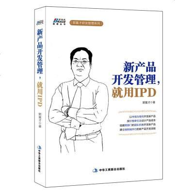 新产品开发管理就用IPD 华为公司使用的新产品管理方法企业管理IPD经营管理体系从入到精通中小企业管理市场营销产品