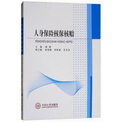 正版書籍 人身保險核保核賠 9787548731597 中南大學出版社