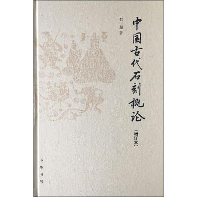 中国古代石刻概论(增订本) 赵超 著 艺术 文轩网
