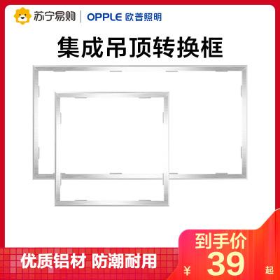 欧普照明浴霸转换框集成吊顶灯转换框led转接框铝合金边框配件