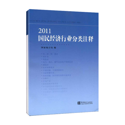 2011國民經濟行業分類注釋 國家統計局 著 經管、勵志 文軒網