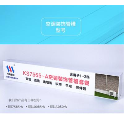 三套車PVC空調裝飾管槽白色1-3匹 (直管1米*2+直接1+軟管1+平彎1+出墻蓋1)