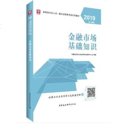 2019 華圖 新大綱版—證券業從業人員一般從業資格考試專用教材:金融市場基礎知識