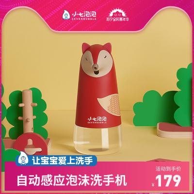 SEVENBUBBLE/小七泡泡儿童家用自动智能感应泡沫洗手机抑菌洗手液卡通造型-小狐狸