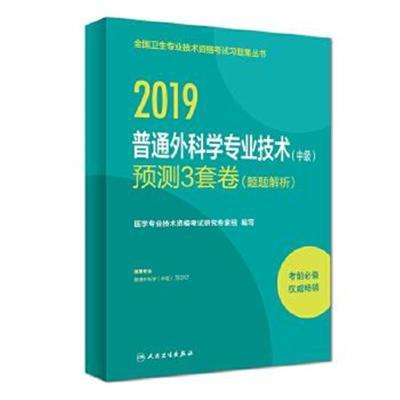 正版书籍 2019普通外科学专业技术(中级)预测3套卷(题题解析) 978711727613