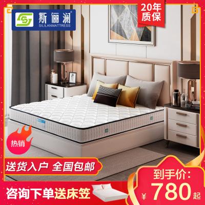 斯俪澜 床垫 护脊软硬椰棕弹簧床垫 进口天然乳胶床垫 独袋静音弹簧床垫 简约现代 可定制