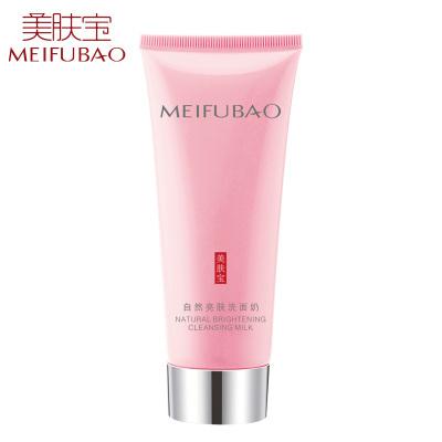 (第2件半價)美膚寶(MEIFUBAO)深層清潔洗面奶 溫和去角質潔面乳75ml 男女士通用