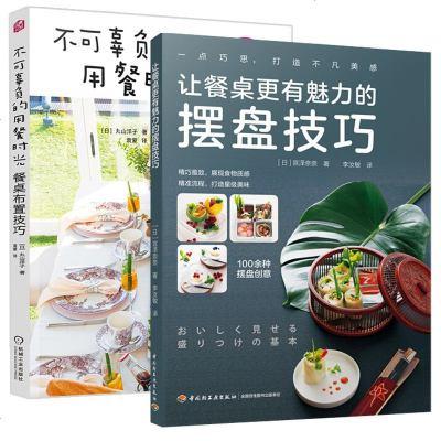 正版 讓餐桌更有魅力的擺盤技巧+ 不可辜負的用餐時光:餐桌布置技巧 烹飪美菜譜日本料理西餐中餐甜點擺盤創意餐桌布置