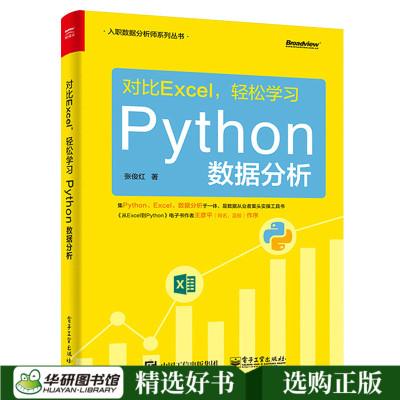 正版 對比Excel 輕松學習Python數據分析 系統學習數據分析流程操作技術參考 基于Excel Python的數據