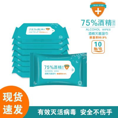 致源24小時發出75%酒精消毒濕巾乙醇酒精濕紙巾10片裝便攜抽取小包
