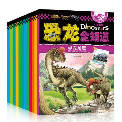 恐龍百科全知道 全套12冊 彩圖版 幼兒寶寶男童認識介紹恐龍的書小百科知識全書 兒童繪本畫冊認知書籍3-6歲