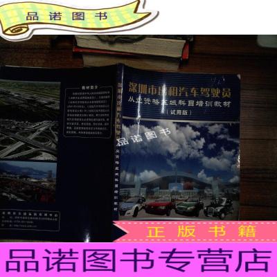 正版九成新深圳市出租汽車駕駛員從業資格區域科目培訓教材 試用版