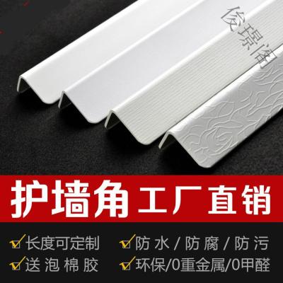 【蘇寧好貨】墻角保護條 PVC護角條護墻角保護條 客廳陽角護角條裝 白色光面4.0寬(需要其它顏色和紋路備注即可) 2M