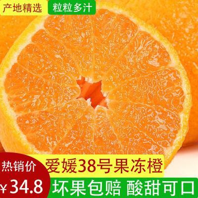 四川眉山愛媛38號果凍橙5斤橙子單果70mm左右(8-12個)新鮮蜜桔當季水果
