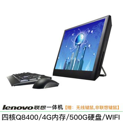 【二手9成新】聯想一體機 四核Q8400 4G內存 500G硬盤 19寸液晶屏 無線鍵鼠 無線WIFI 辦公家用電腦