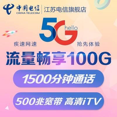 江蘇電信500M光纖寬帶暢享流量看電信高清電視 5G流量卡 5G手機卡(省內不含常州)
