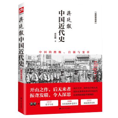 中國近代史 蔣廷黻著 插圖版 近代史歷理近代中國史 歷史學家理性講述近代中國通史歷史類讀物歷史書關于近代史的書籍