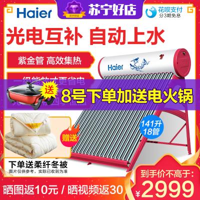 海尔(Haier)太阳能电热水器家用一级能效 光电两用 自动上水 水箱防冻水位水温双显示电加热I3系 18支管-141升