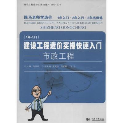 正版 建设工程造价实操快速入门 无 同济大学出版社 9787560853611 书籍