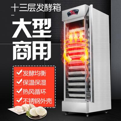 火族13盤發酵箱面包商用烘培酸奶機饅頭發面全自動大型蒸籠恒溫醒發箱13盤