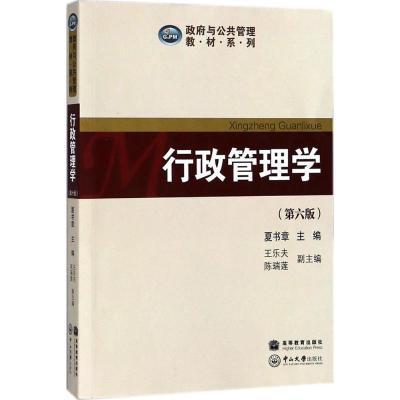 行政管理學9787306062796中山大學出版社夏書章