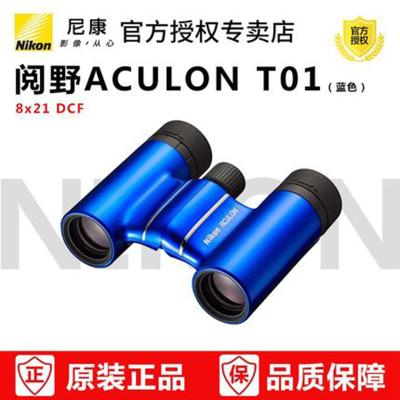 Nikon/尼康 閱野ACULON T01 8×21雙筒望遠鏡 高清高倍演唱會戶外 橙色