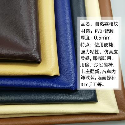 自粘皮革修复沙发补丁贴软包床头翻新座椅汽车内饰改装室内硬 黑色 0.5*1.38米