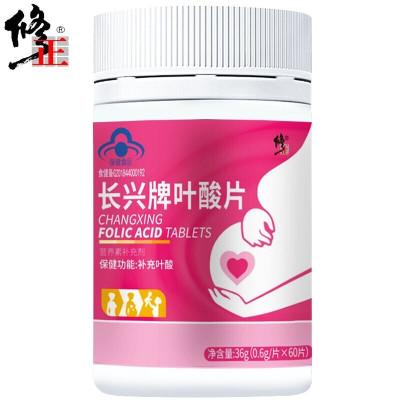 【买2送1】修正叶酸复合维生素片孕期备孕哺乳期多种维生素孕妇专用多种维生素矿物质片