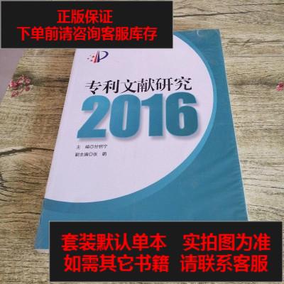 【二手8成新】文献研究2016 9787513044271_482_510