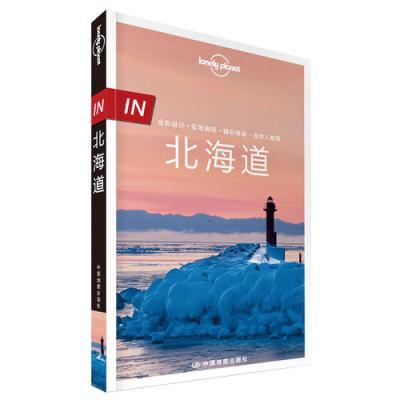 "LP北海道-孤獨星球Lonely Planet""IN系列"":北海道"