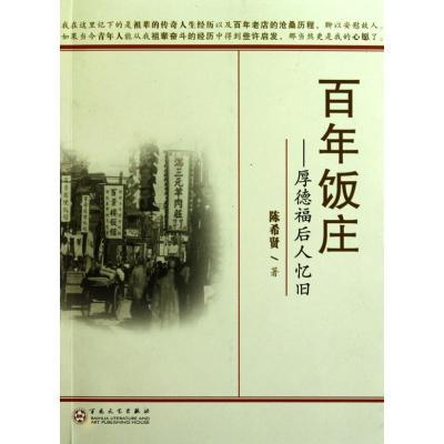 正版 百年饭庄:厚德福后人忆旧 陈希贤 百花文艺出版社 9787530656884 书籍