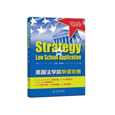 0902美國法學院申請攻略