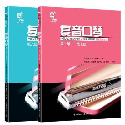 套裝2冊復音口琴(第一級~第十級)全國通用教材中、小學生教材考級口琴訓練書籍