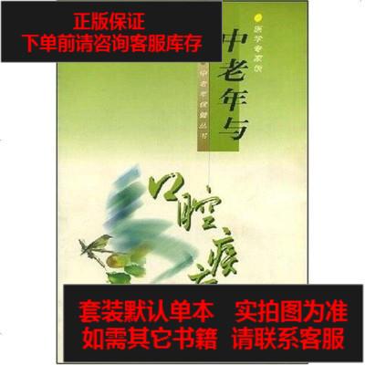 【二手8成新】老年与口腔疾病 9787801354501