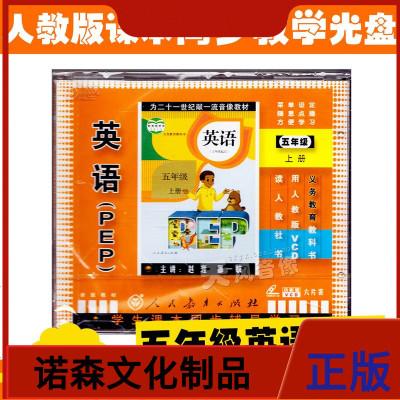 人教版PEP英語五年級上冊光盤6VCD 2015新版同步教材 邵一敏