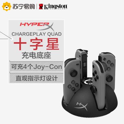 金士頓 HyperX ChargePlay Quad手柄充電器 十字星充電底座(Switch專用)