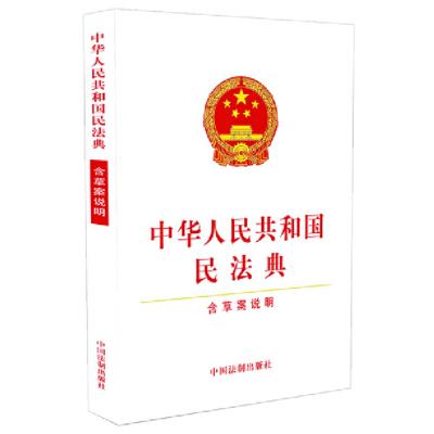 中華人民共和國民法典-含草案說明 2020年6月新版 大宗010-66078457/66021128