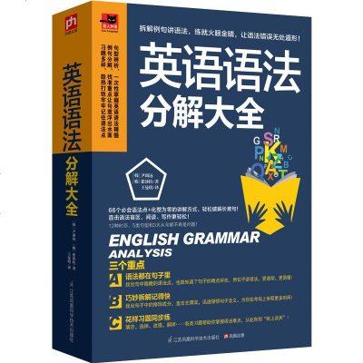 英語語法分解大全 風靡韓國社交網絡的英語學習達人帶你學語法英初中高中大學英語語法英文學習方法秘籍學英語速成語法
