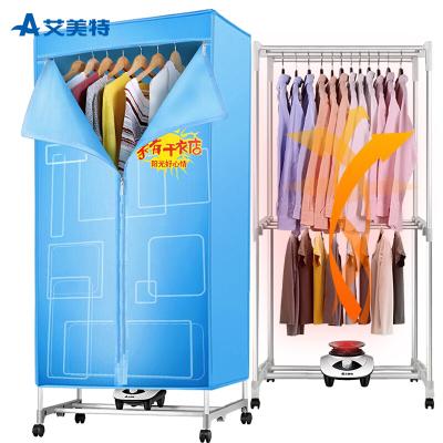 艾美特(Airmate)干衣機HGY905P家用殺菌可折疊鋁合金承重10KG 靜音衣服烘干機自動斷電衣柜式雙層取暖烘衣機