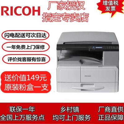 理光(Ricoh) MP2014/D/AD复印机 黑白激光多功能一体机A3A4复合机复印机打印机 2014 官方标配 打印复印扫描