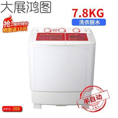 洗衣机全自动小型7.5公斤家用5.5kg宿舍迷你波轮烘干洗脱一体 澳柯玛品牌+7.8KG半自动(3-5天发货)