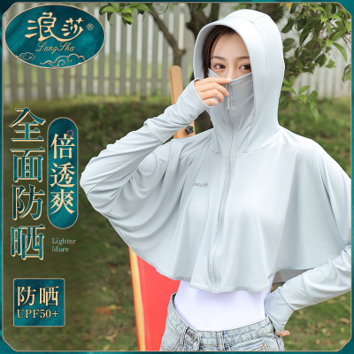 浪莎防曬衣女2020新款防紫外線透氣仙女超仙洋氣夏薄款長袖防曬服