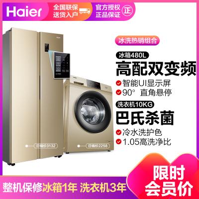 【冰箱洗衣機套餐】海爾BCD-480WBPT 對開冰箱+海爾洗衣機EG100B209G 10公斤洗衣機