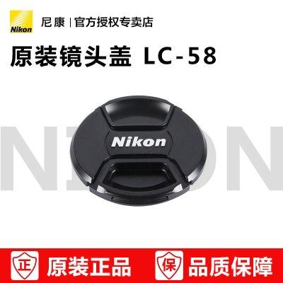 Nikon/尼康鏡頭蓋LC-58 尼康 58mm 50/1.8G 58mm 50/1.4G 55-300 鏡頭蓋