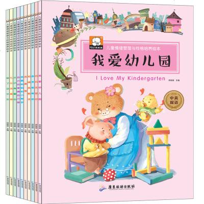 儿童情绪管理与性格培养绘本 全10册中英文双语绘本 儿童 0-3-6-8岁宝宝幼儿亲子睡前故事书好习惯培养儿童绘本我