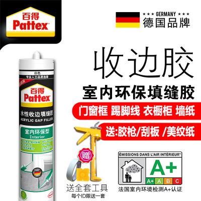 漢高百得PATTEX水性室內環保收邊膠PGF-I 無甲醛無甲苯無味 可上漆上色 收邊膠填縫膠封邊膠水性硅膠玻璃膠法國A+