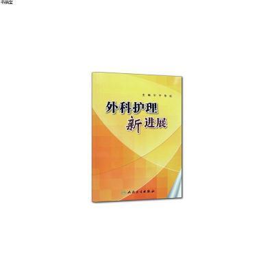 外科護理新進展9787117126939寧寧 等主編人民衛生出版社