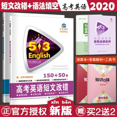 2020版53英語高考語法填空+短文改錯53高考英語專項訓練五年高考三年模擬高考英語高中英語語法填空短文改錯2020