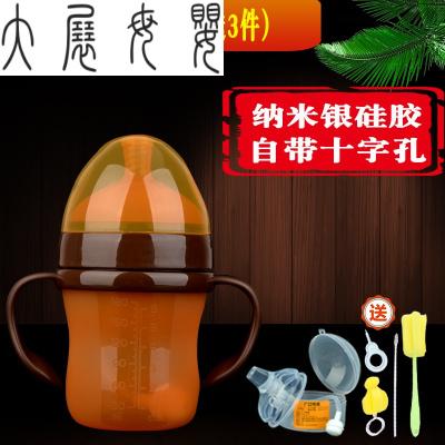 硅膠奶瓶套餐兒蛙膠奶瓶防摔全軟超軟大號戒奶斷奶神器 180ml納米銀+鴨嘴(送3件)