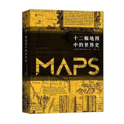 正版 后浪出版 十二幅地圖中的世界史 精裝 杰里布羅頓著